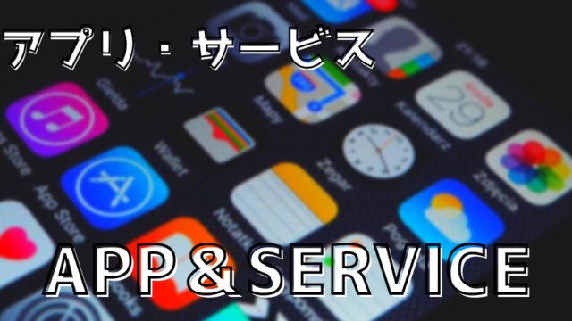 アプリ・サービス