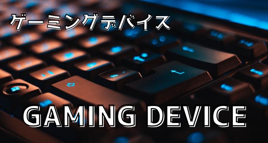 ゲーミングデバイス